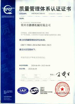 GB 19001-2016 ISO9001-2015 中文版(2020-2023)