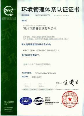 GB24001-2016  ISO14001-2015 中文版(2020-2023)