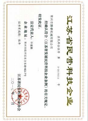 省民科证书(2017.11-2022.11)