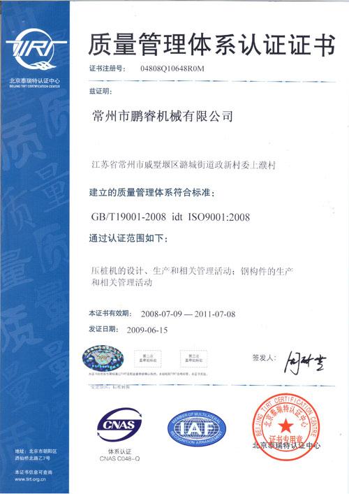 <span>ISO9000认证</span><br /> <br />