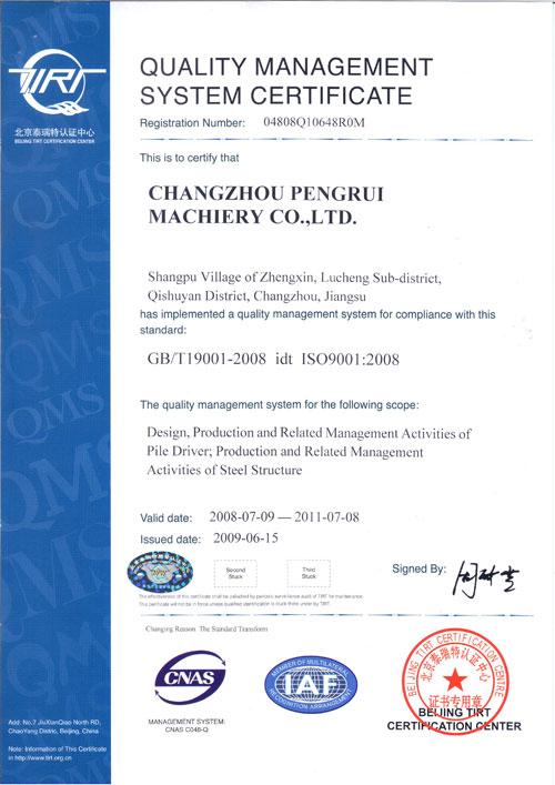 <span><span>ISO9000认证</span></span>